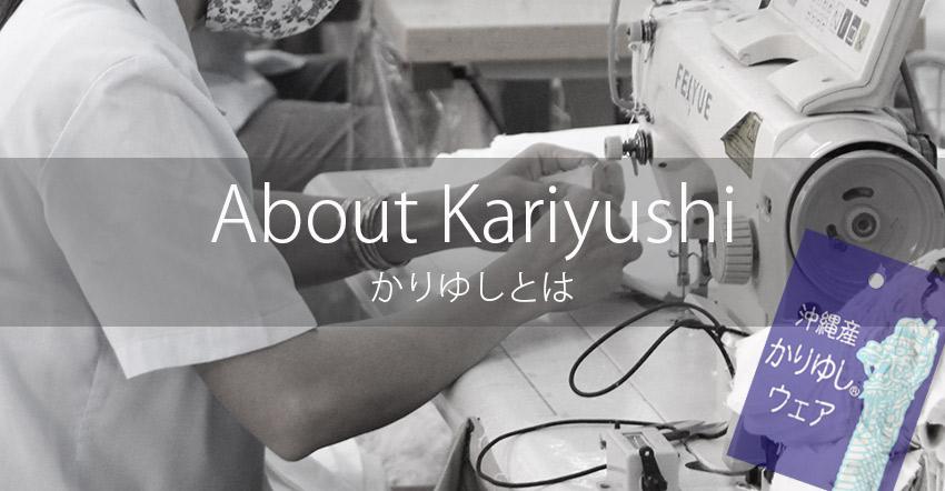 whats-kariyushi.jpg